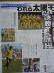 朝日スポーツキッズ新聞