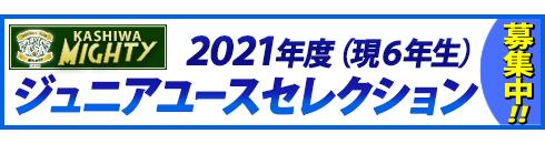 2021年度 柏マイティーFC・ジュニアユースセレクション
